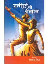 Shaheedan Di Vangaar - Book By Amolak Singh