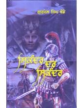 Sikandar Dar Sikandar - Book By Gurmel Singh Bode