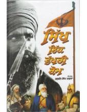Sikh Ik Wakhri Kaum - Book By Baljit Singh Khalsa