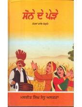Sone De Pede - Book By Malkeet Singh Sandhu