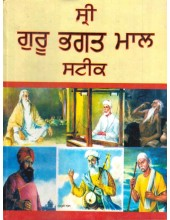 Sri Guru Bhagat Maal Steek - Book By Pt. Narain Singh Ji Giani