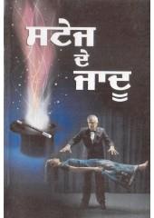 Stage De Jadoo - Book By Nrinder Chiniwaliya