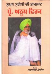 Sukhan Sugandhi Di Shamlaat Prof. Anoop Virk - Book By Tarandeep Deol