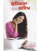 Sunehra Bhavikh - Book By Dr. Harish Malhotra Birmingham