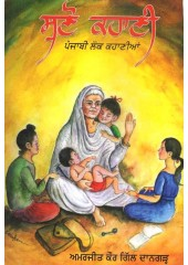 Suno Kahani - Book By Amarjit Kaur Gill Dangarh