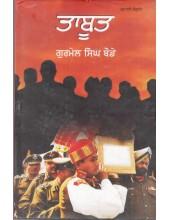 Taboot - Book By Gurmel Singh Bode