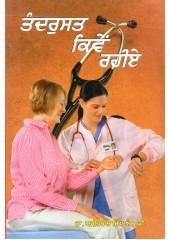 Tandrust Kiven Rahiye - Book By Dr. Ajitpal Singh