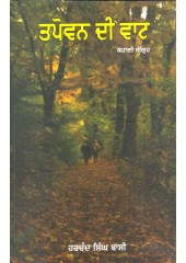 Tapowan di Waat - Book By Harchand Singh Bassi