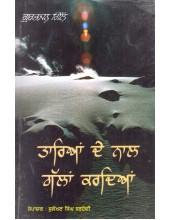 Tarian De Naal Gallan Kardian - Book By Gurbhajan Gill