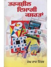 Tarksheel Dimagi Kasrtan - Book By Megh Raj Mitter