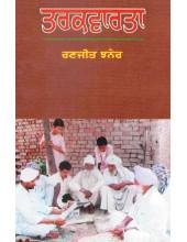 Tarkvarta - Book By Ranjit Jhaner