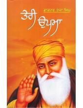 Teri Upma - Book By Dr. Teja Singh
