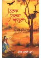 Tinka Tinka Aalana - Book By Meet Khatra