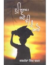 Turiya Jado Si Main Gharon - Book By Kashmira Singh Chaman