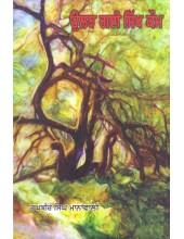 Ulajh Gayi Sikh Koum - Book By Raghbir Singh Manawali
