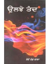 Uljhe Tand - Book By Sekho Jand Wala