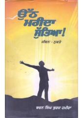 Uth Murida Suttiya - Jiwan Nukte - - Book By Bachan Singh Buraj Hamira