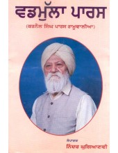 Vadmulla Paras - Book By Ninder Ghugianvi