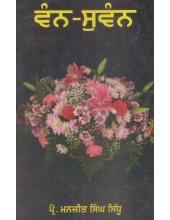 Vann-Suvann - Book By Prof. Manjeet Singh Sidhu