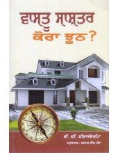 Vastu Shastar Korra Jhooth - Book By B. V. Veerabhadrappa