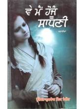 Ve Main Hoju Sadhni - Book By Prof. Gurdev Singh Sandoor