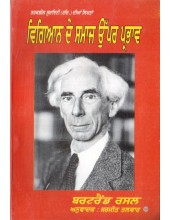 Vigyan De Samaj Upar Parbhav - Book By Bertrand Russell