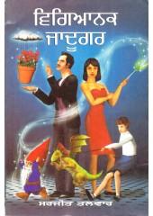 Vigyanik Zadoogar - Book By Sarjit Talwar