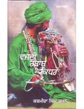 Wajdi Rabbab Kidhray - Book By Kashmira Singh Chaman