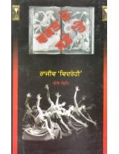Waqt De Safe Te - Book By Rajeev 'Vidrohi'