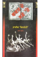 Waqt De Safe Te - Book By Rajeev 'Vidrohi'