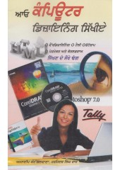 Aao Computer Designing Sikhiye - Book By Amandeep Kaur Jalwana