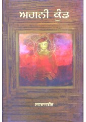 Agni Kund - Book By Swarajbir
