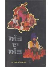 Att Da Ant - Book By Sukhpreet Singh Udhoke