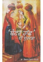 'Better Half' Di Durdasha - Book By Dr. Shyam Sunder Dipti