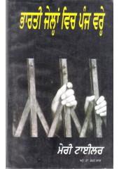 Bharti Jailan Vich Panj Vare - Book By Merry Tytler