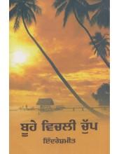 Boohe Vichli Chup - Book By Indreshmeet