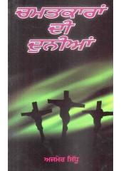 Chamatkaran Di Duniya - Book By Ajmer Siddhu