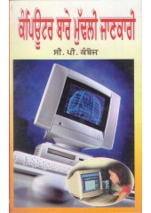 Computer Bare Mudhli Jankari - Book By C. P. Kamboj