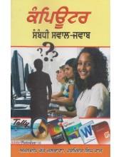 Computer Sambandhi Sawaal Jawaab - Book By Amandeep Kaur Jalwana