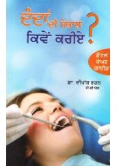 Dandan Di Sambhal Kiven Kariye? - Book By Dr. Dipansh Ratan