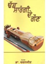 Dhadd Sarangi De Gaun - Book By Dr. Charanjeet