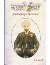 Dharti Putar Jiwani Jarnail Mool Singh Bahowal - Book By Vijay Bambeli