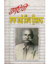Diary Baba Hari Singh Usmaan - Malwinderjit Singh