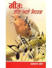 Geet : Tatt Ate Sandarbh - Book By Jagraj Dhaula