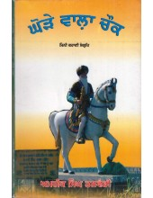 Ghore Wala Chowk - Book By Amrik Singh Talwandi