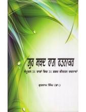Gur Shabad Raag Ratnakar-Sampooran 31 Raagan Vich 31 Shabad Keertan Rachnawan - Book By Dr. Gurnam Singh