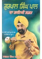 Gurpal Singh Pal Da Gayaki Safar - Book By Swaran Singh Tahina
