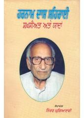 Harnam Das Sehrai - Book By Ninder Ghugianvi