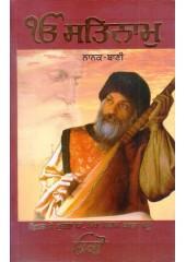 Ik Onkar Satnam - Nanak Bani (Paperback) - Book By Osho