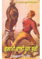 Gulami Waali Jun Buri - Book By Gurcharan Singh Jaito